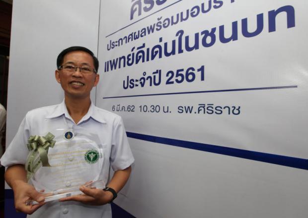 Dr Kittisak Kasetsinsombat displays his 'Outstanding Rural Doctor' award.(Photo by Pawat Laopaisarntaksin)
