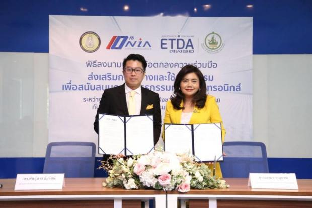 EDTA joins hand with National Innovation Agency for the first time to bring local tech startups to serve local e-commerce operators.