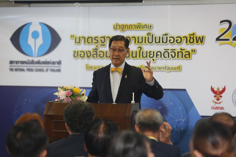 Former deputy prime minister MR Pridiyathorn Devakula gives a speech marking the 22nd anniversary of the National Press Council of Thailand (NPCT).Varuth Hirunyatheb