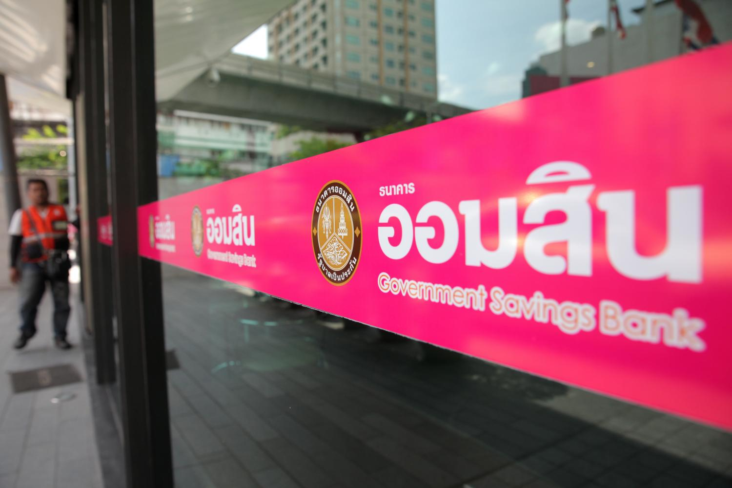 GSB is among those required to adopt the ceiling SLL.(Photo by Wichan Charoenkiatpakul)