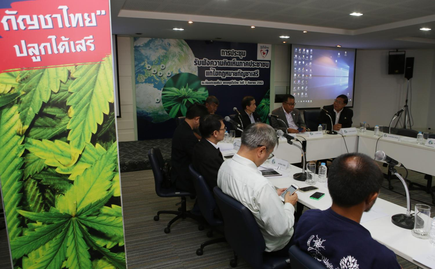 Stakeholders join a public forum on two bills to promote the plantation of cannabis.
