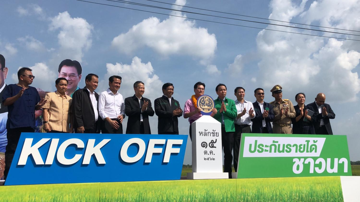 Commerce Minister Jurin Laksanawisit (centre) presided over Tuesday's kick-off ceremony for the income guarantee scheme for rice farmers. The programme pays 9.4 billion baht directly to 349,000 registered farmers.