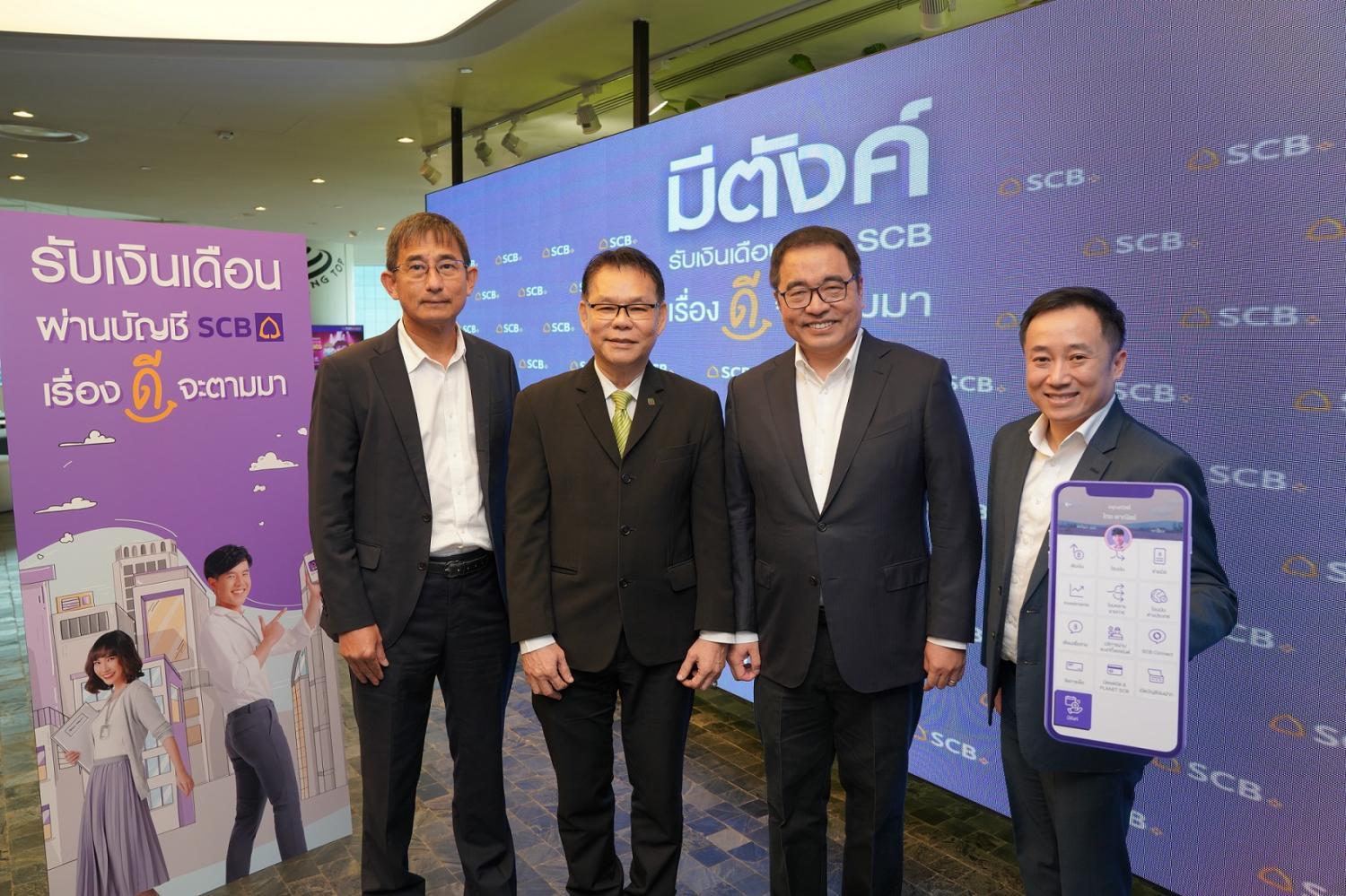 SCB co-president Orapong Thien-Ngern (far left) says pay cheque advances could help ease the country's household debt.