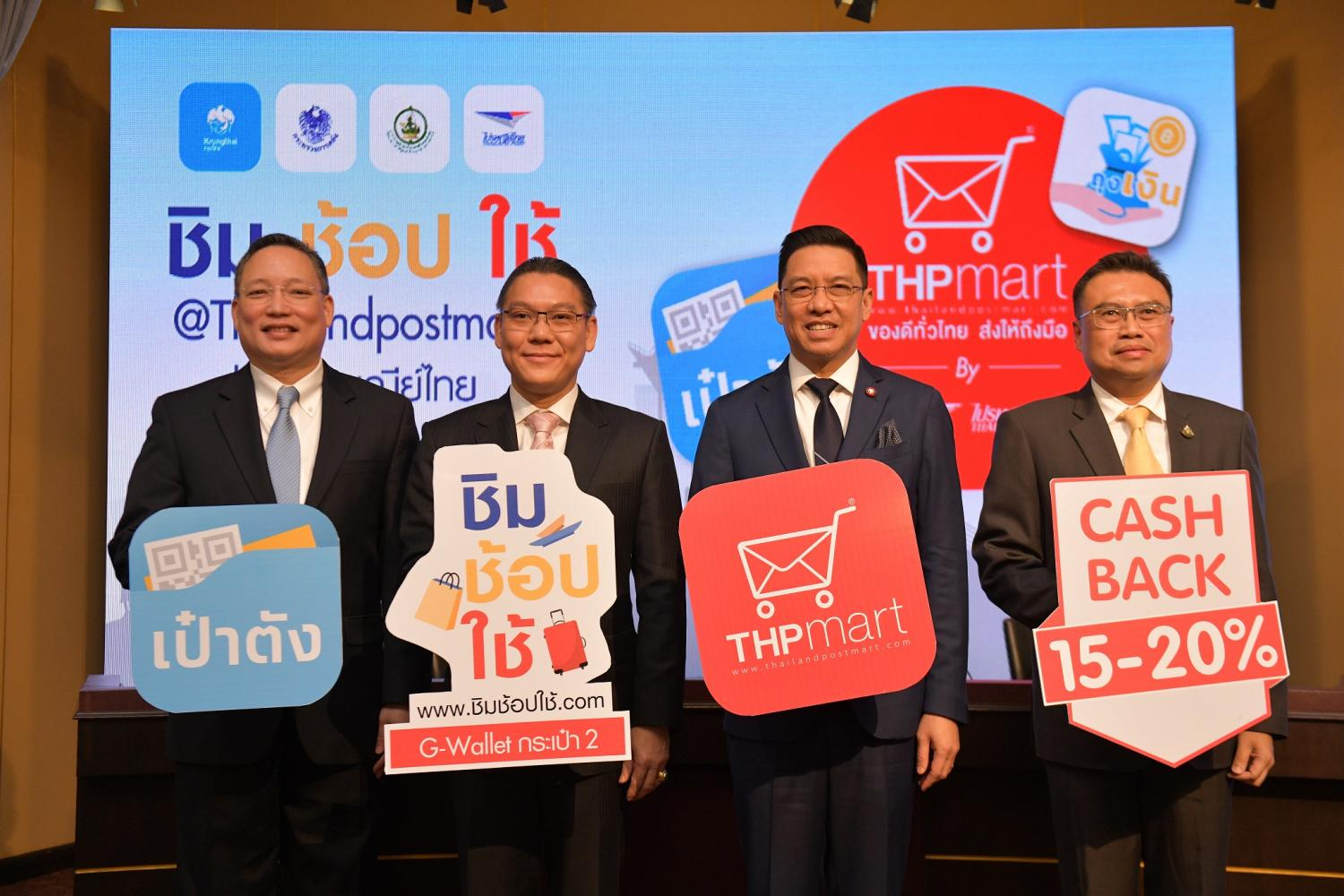 Charnkrit Dejvitak (second left), the vice-minister attached to the prime minister, and Digital Economy and Society Minister Buddhipongse Punnakanta (second right) promote Taste-Shop-Spend via thailandpostmart.com.