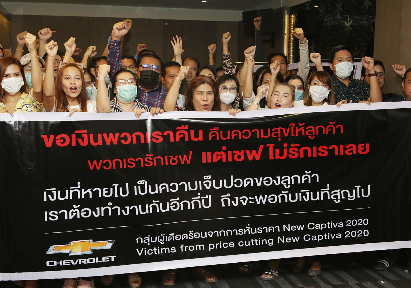 Some 100 owners of Chevrolet vehicles gather at the headquarters of General Motors (GM) Thailand and Chevrolet Sales (Thailand) in Bangkok demanding they be compensated after the retail price of many Chevrolet models was slashed to clear stocks.(Photo by Apichit Jinakul)