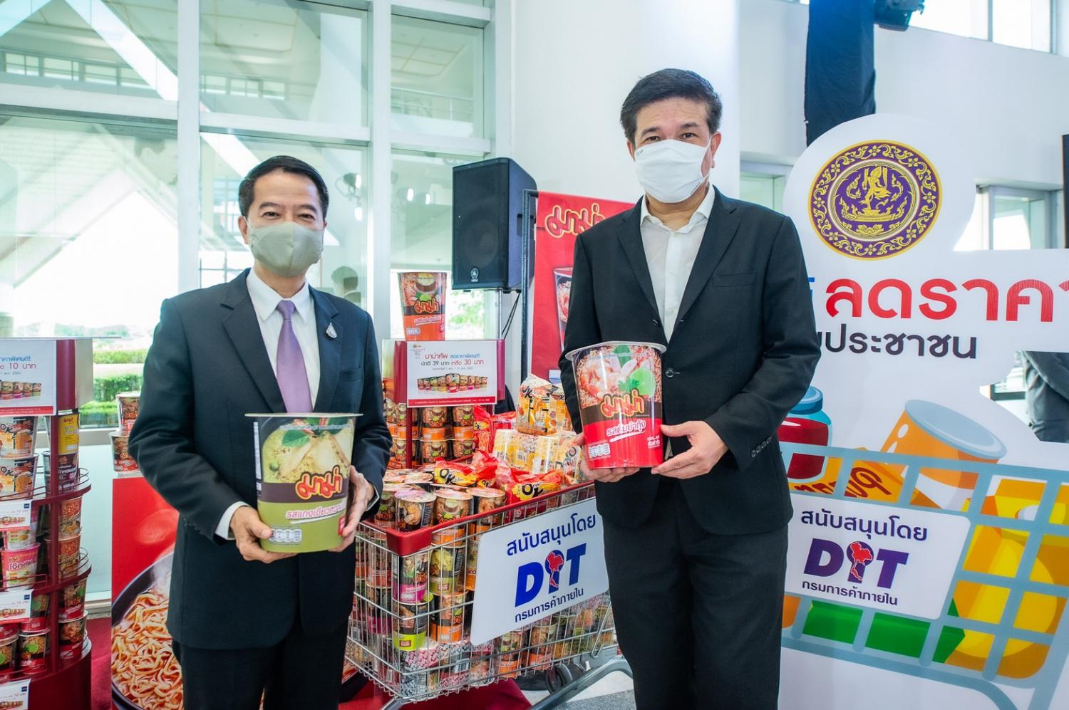 Commerce permanent secretary Boonyarit Kalayanamit (left) with Vathit Chokwatana, president of Saha Pathanapibul Plc, the distributor of Mama instant noodles.