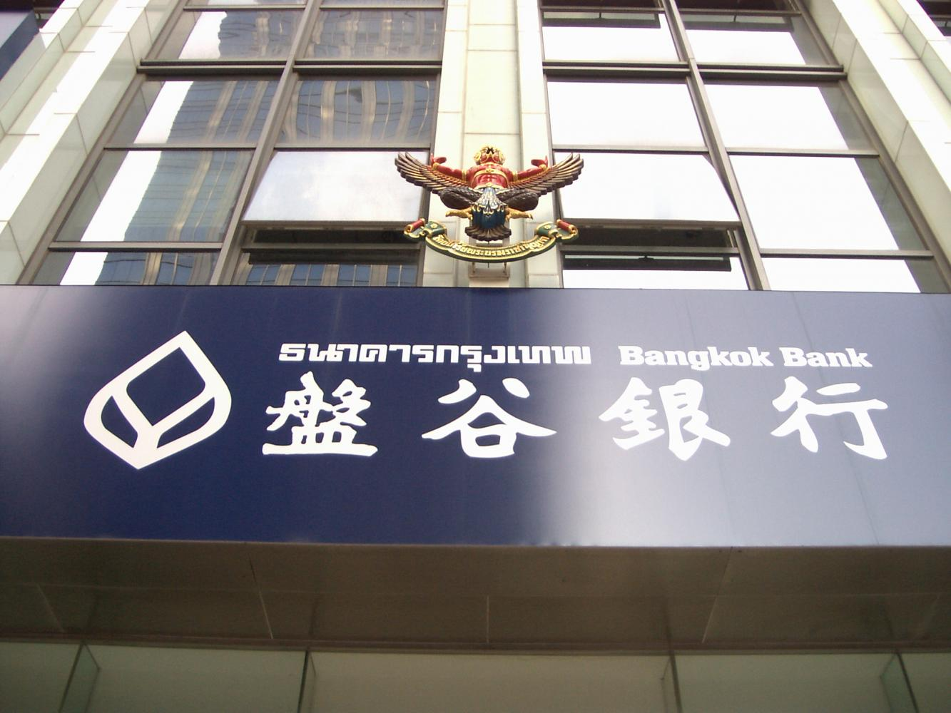 BBL has 32 offshore branches in 15 economies, including wholly owned subsidiaries in Indonesia, Malaysia and China.