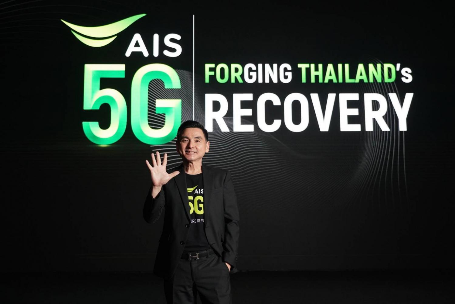 AIS chief executive Somchai Lertsutiwong