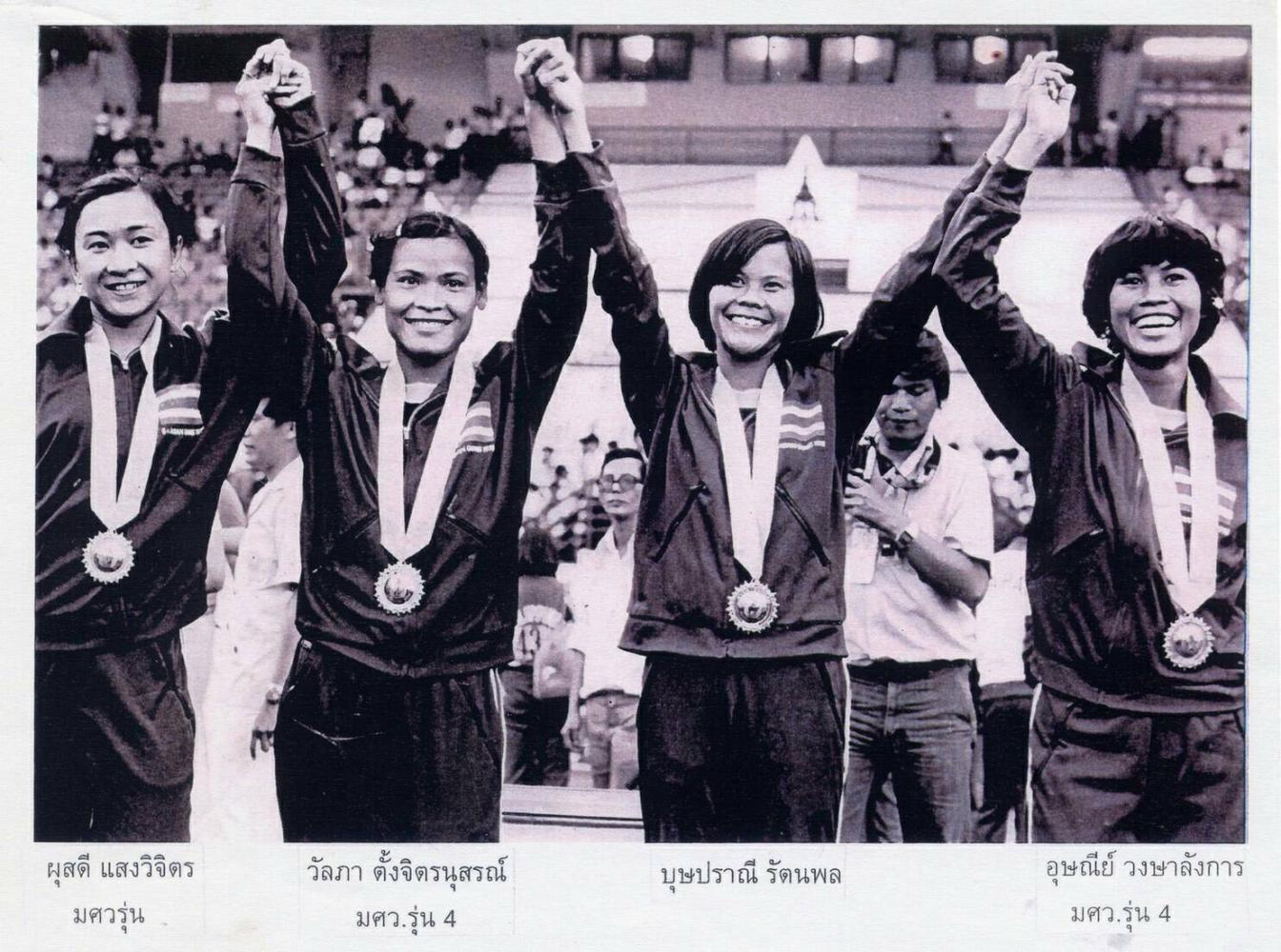 Thai sprinters, from left, Pusadee Sangvijit, Wallapa Pinij, Buspranee Ratanapol and Usanee Laopinkarn with their 4x100m gold medals at the 1978 Asian Games.