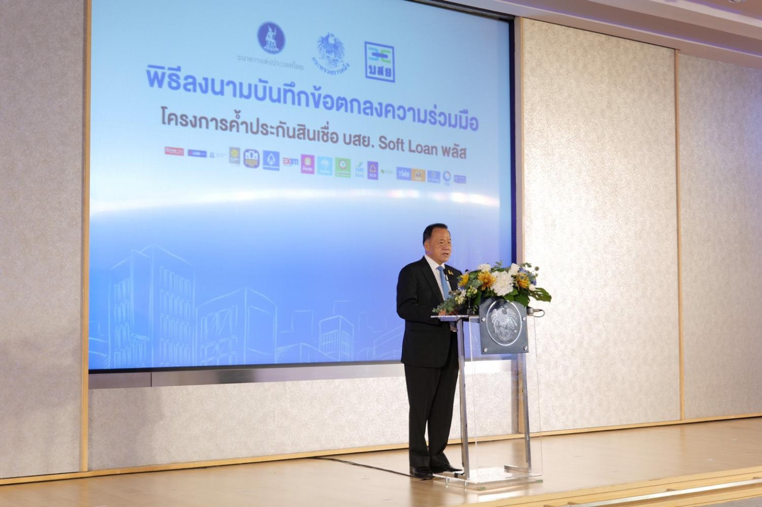 Mr Santi says TCG can start providing loan guarantees for SMEs upon receiving the 60-billion-baht credit line.