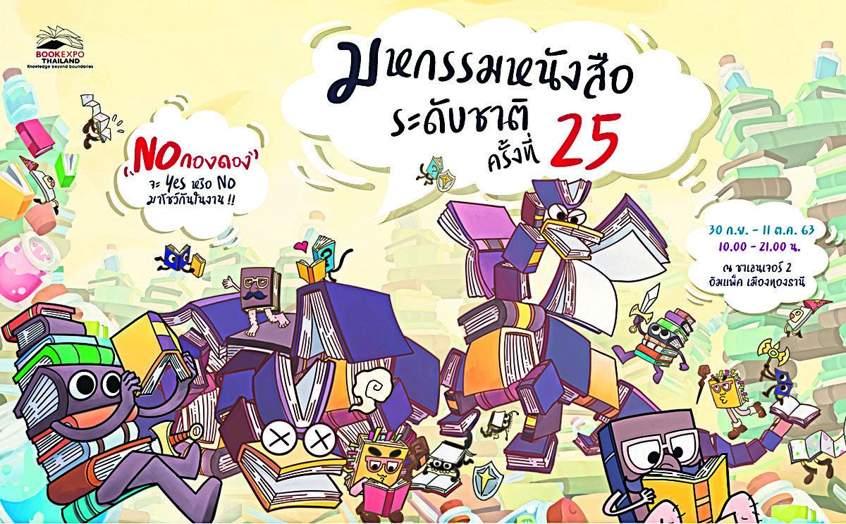 Bargain prices return to Thailand Book Expo