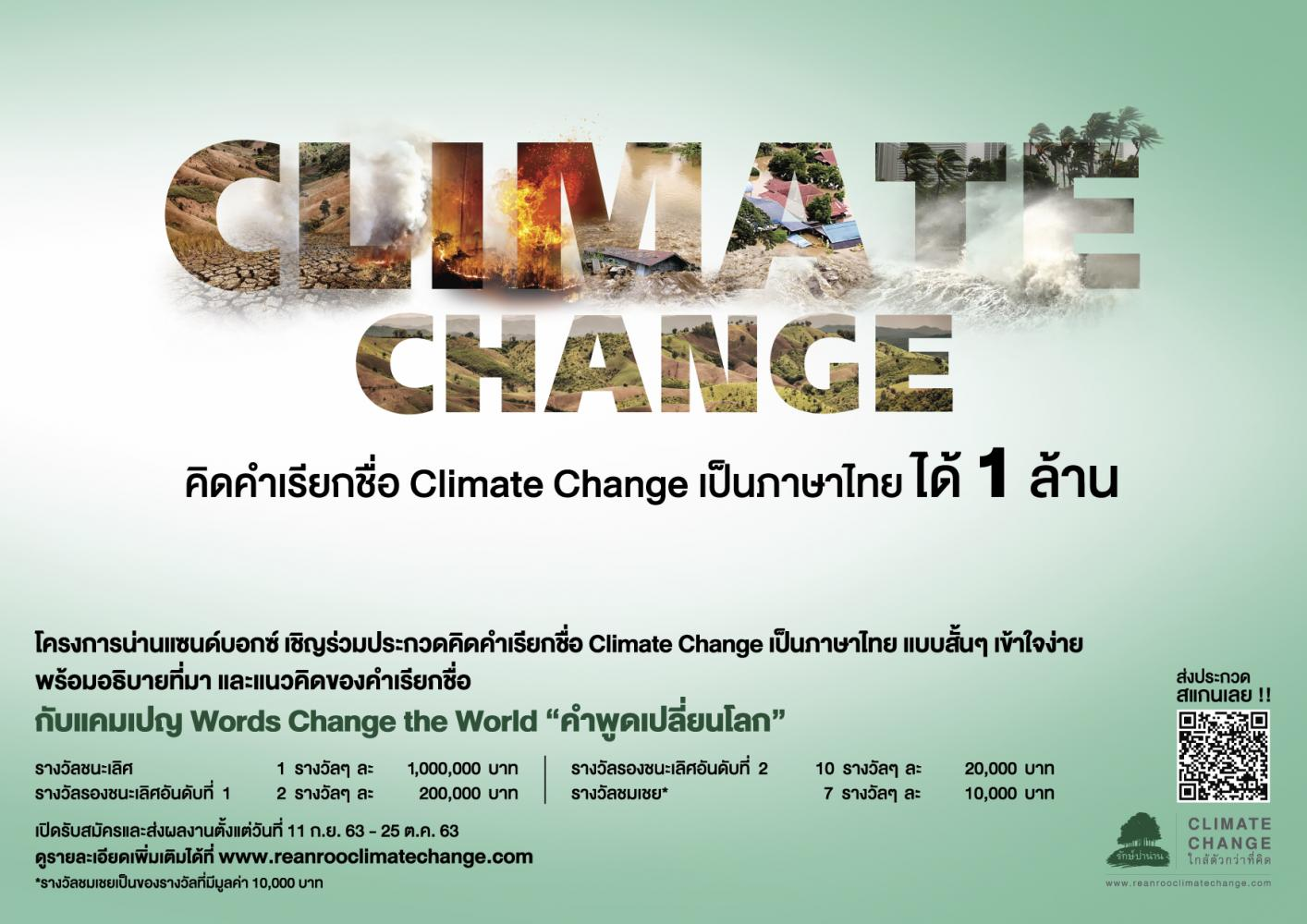 Translate for a climate change prize