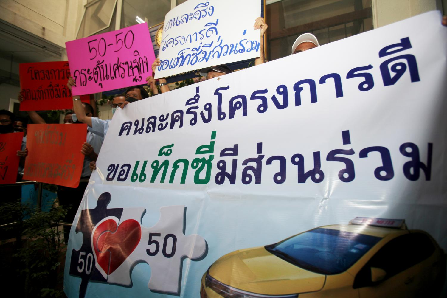 Taxi drivers urge the government to include rider fares in the co-payment scheme. (Photo by Nutthawat Wichieanbut)