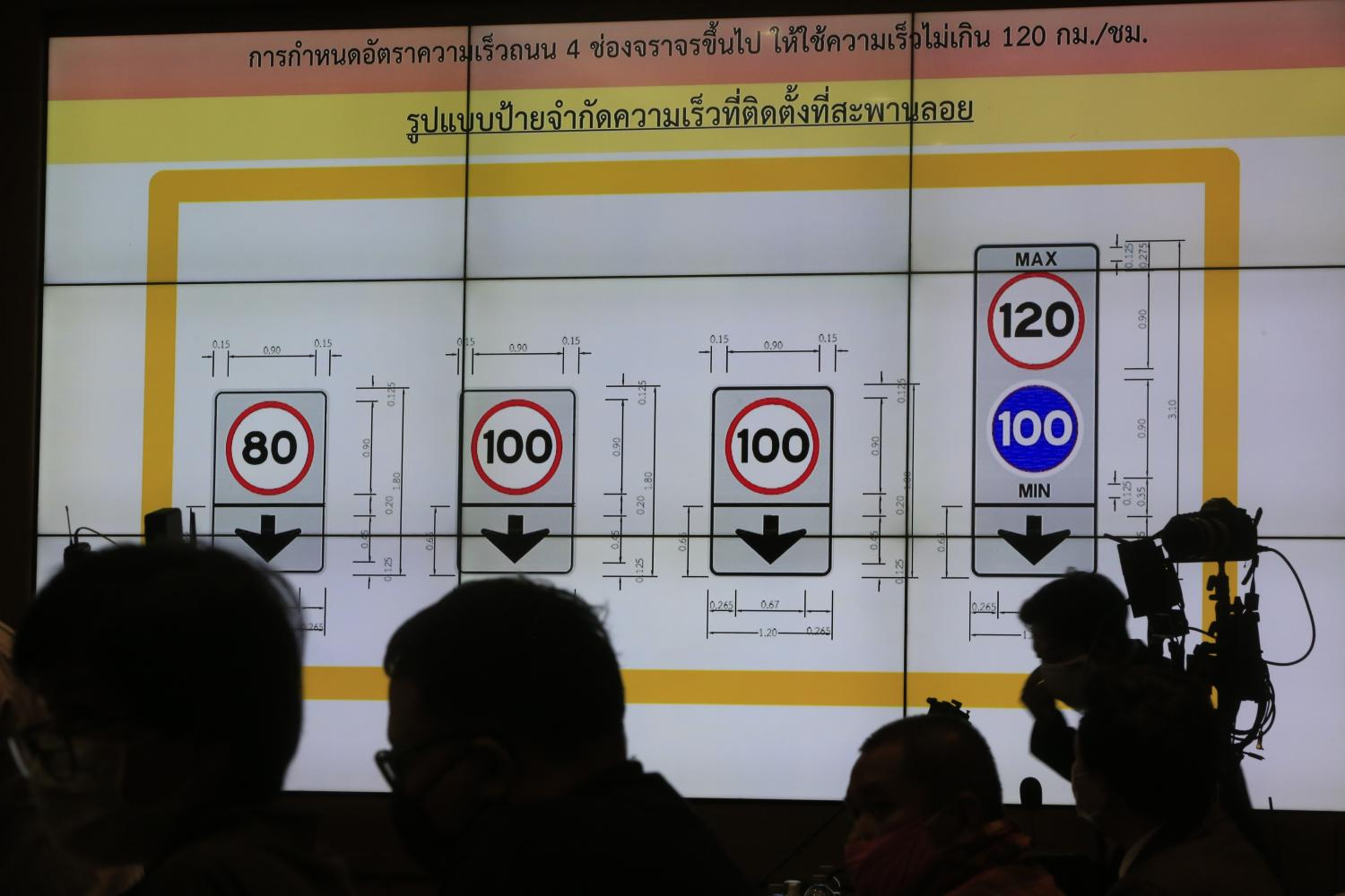 A visual presentation at the Transport Ministry shows newly-imposed speed limits. A new regulation requires drivers of private vehicles using the outermost lane of highways to drive at speeds of no less than 100 kilometres per hour but no more than 120km/h.(Photo by Pornprom Satrabhaya)