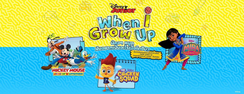 Catch The Chicken Squad on Disney Junior