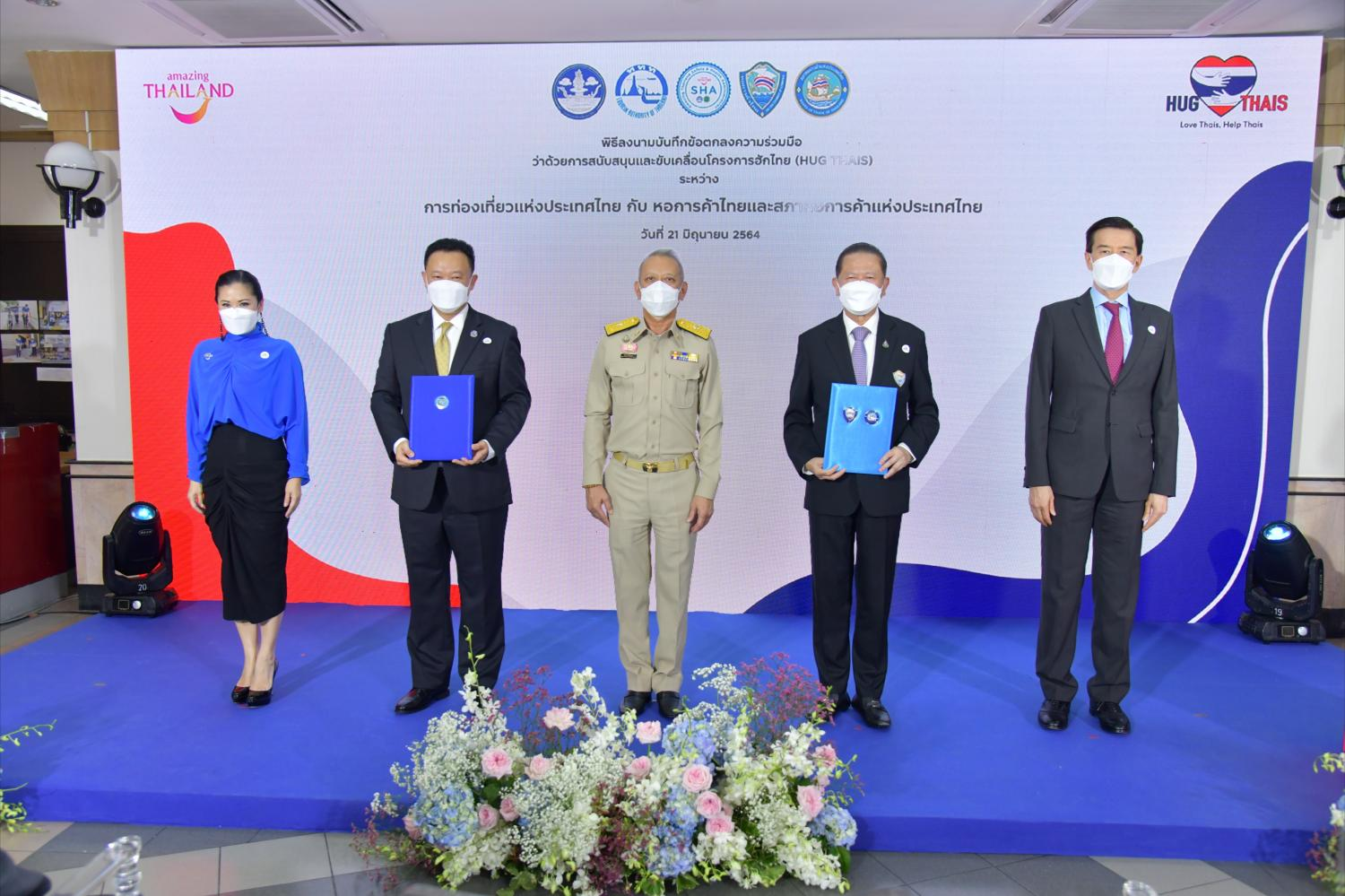 Tourism and Sports Minister Phiphat Ratchakitprakarn (centre) presided at the inauguration of the Hug Thais project yesterday which aims at encouraging Thais to use local products and boost domestic trips.