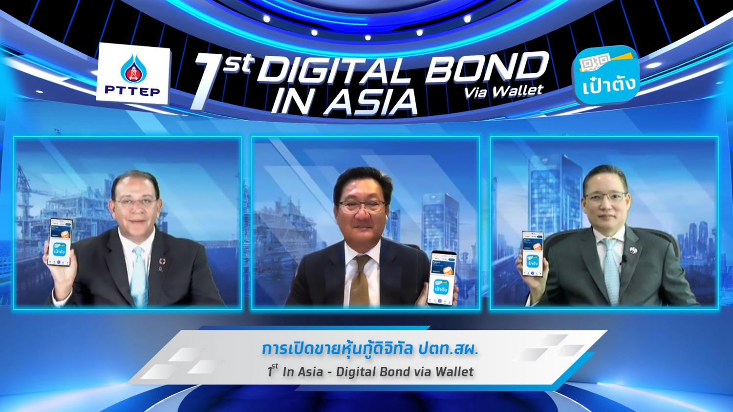 From left are Mr Montri, Pakorn Peetathawatchai, president of the Stock Exchange of Thailand, and Mr Payong. The executives are promoting PTTEP's digital bond, with investment via the Pao Tang mobile app.