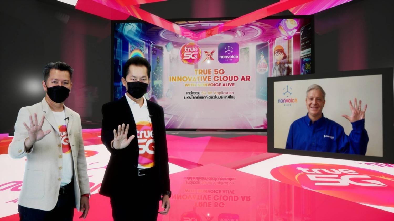 TUC, Nonvoice Alive alliance deliver portal of 5G AR apps